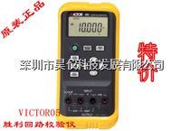 VICTOR05 回路校驗儀VC05