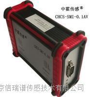 CHCS-SMI-0.1A系列高精度電流-電壓轉化系統