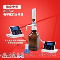 北京大龍 電子頂置分液器