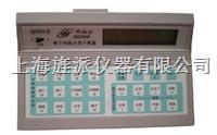 精子分類計數器 Qi3531