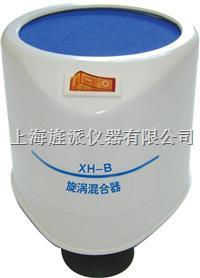 XH-C漩渦混合器 XH-B漩渦混合器 HX-D旋渦混合器廠家 XH-C