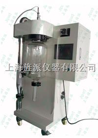 實驗室大顆粒噴霧干燥機 Jipad-2000ML