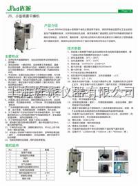 小型噴霧干燥機用途 Jipad-2000ML