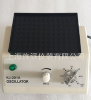 微量振蕩器培養板振蕩器酶標板振蕩器 KJ-201A