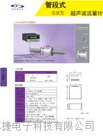 盤裝管段式超聲波流量計 LFJ-GUF5-2000U