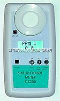 ZDL-1300二氧化硫檢測儀 ZDL-1300