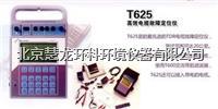 T625電纜故障定位儀 T625