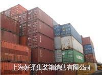 上海二手集装箱