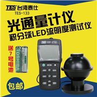 台湾泰仕光通量計TES-133
