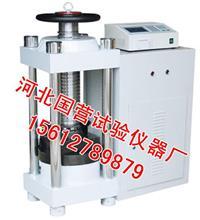 全自動恒應力混凝土壓力試驗機 DYE-2000型
