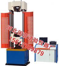 电液伺服万能材料试验机 WAW-600B型