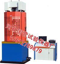 电液伺服万能材料试验机 WAW-1000B型