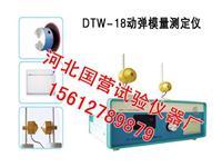 DT-W18型混凝土动弹仪