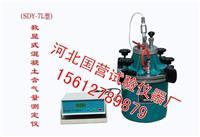 混凝土含氣量測定儀 SDY-7L