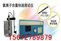 CLU-V 氯离子含量测定仪
