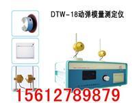 混凝土動彈模量測定儀 DT-W18型