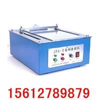 自动涂膜机 JFA-II型
