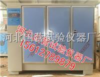 混凝土標準養護箱 YH-90