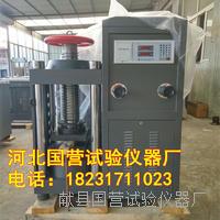 混凝土壓力試驗機 混凝土壓力機