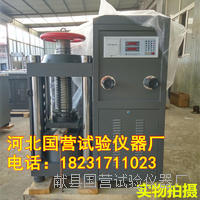 DYE-2000數顯混凝土壓力試驗機|河北混凝土壓力試驗機操作規程 DYE-2000