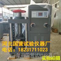 混凝土壓力機 DYE-2000型