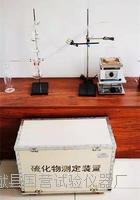 硫化物測定裝置