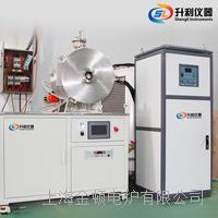 1800°C高頻感應熔煉爐 SLRL