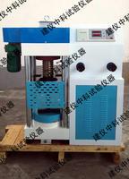 電動絲杠混凝土壓力機 DYE-2000型