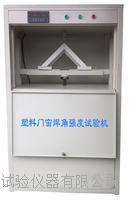 建筑門窗角強度測定儀 JQD-1型