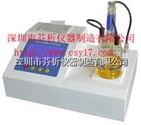 液壓油水分測試儀/微量水分測試儀