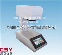 國產水分測定儀