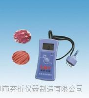 便攜式肉類水分檢測儀