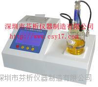 全自動微量水分檢測儀
