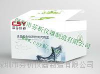 山梨酸鉀速測試劑盒
