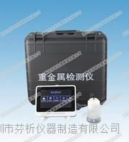 CSY-YJ便攜式化妝品重金屬快速檢測儀