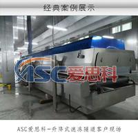 升降式液氮速凍機