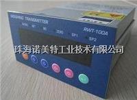 称重显示控制仪表RWT-100A RWT-100A称重显示器