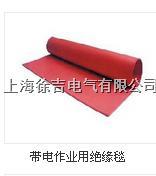 20kv高压橡胶红中麻将在哪里下载垫