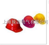 红黄安全帽