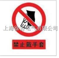 30×40cm禁止戴手套