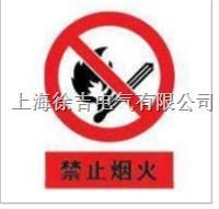 30×40cm禁止带火种