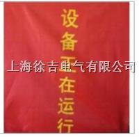 800mm×1600mm红布幔