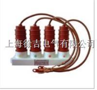 10KV户内组合式避雷器