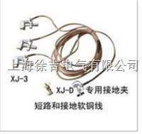 XJ-D专用接地夹、短路和接地软铜线