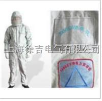 高压防辐射服