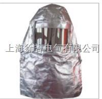 隔热帽、隔热面罩、劳卫士隔热面罩
