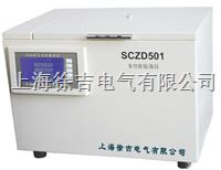 SCZD501型多功能全自動振蕩儀 SCZD501型