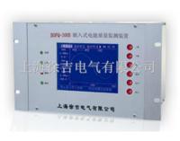 嵌入式電能質量監測裝置 BOPQ-300B