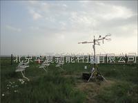 EC150开路式涡动协方差监测系统