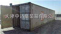天津二手集裝箱 20GP 40GP 40HQ 45HC